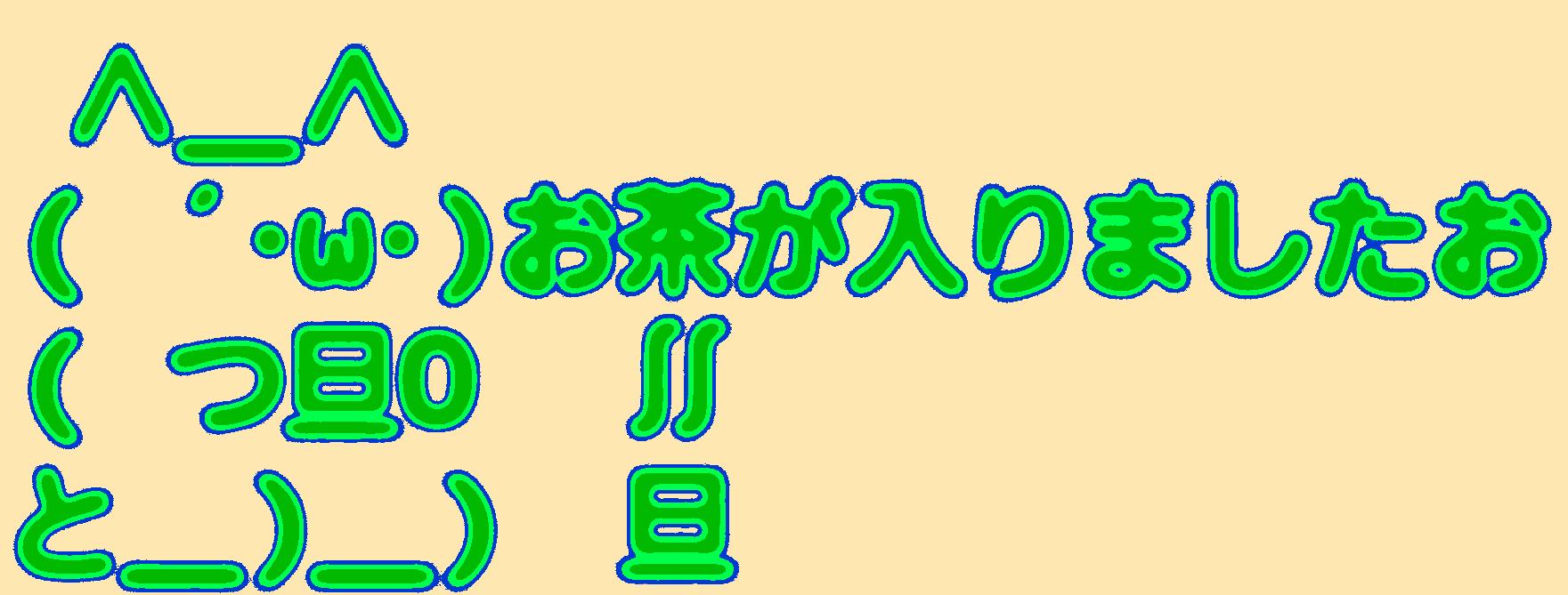 にほんブログ村 歴史ブログ 歴史の豆知識(歴史)へ